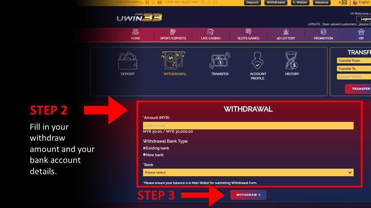 How-to-Withdraw-Step2